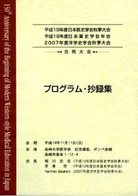 長崎大学医学部創立150周年記念...