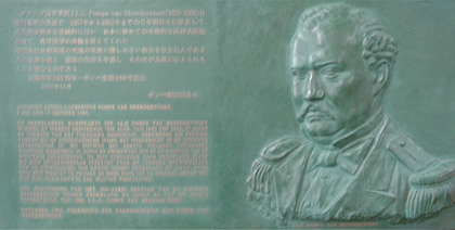 Pompe van Meerdervoort honor commemorative relief